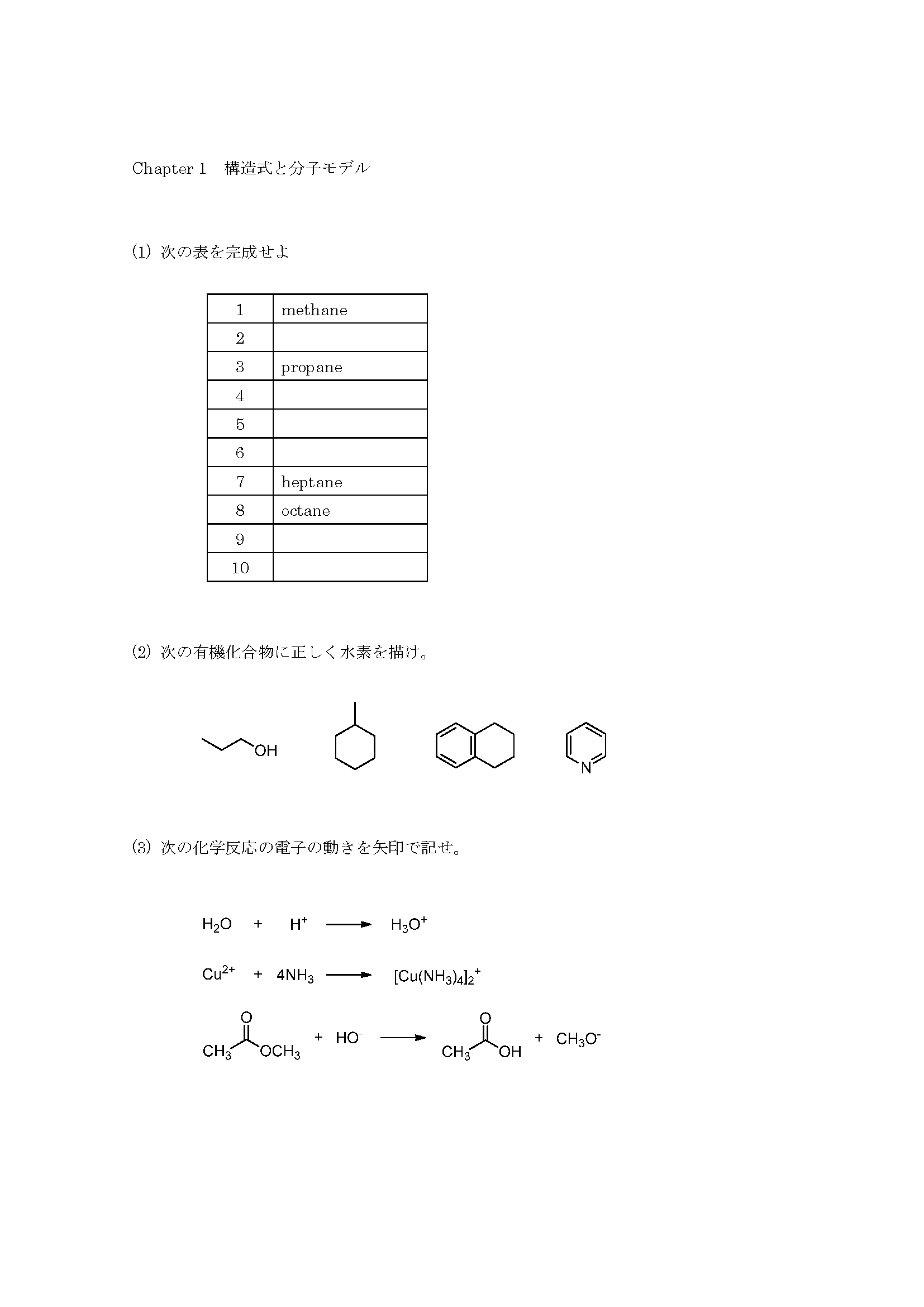 基礎有機化学演習問題|折田研究...