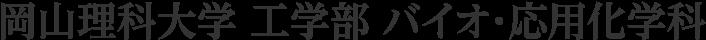 岡山理科大学 工学部 バイオ・応用化学科